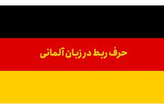 حرف ربط در زبان آلمانی
